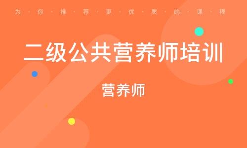 重庆二级公共营养师培训