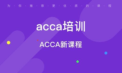 北京ACCA新课程