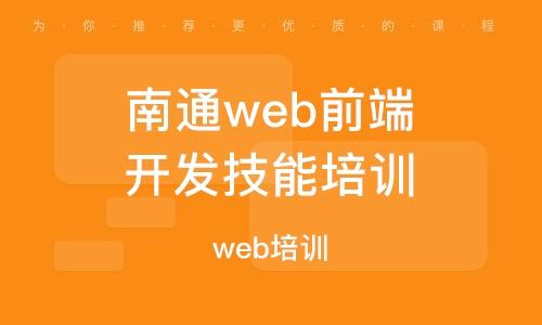 web培训