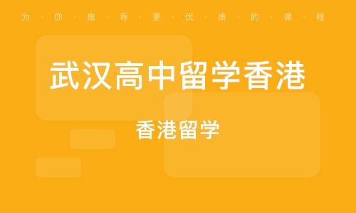 武汉高中留学香港