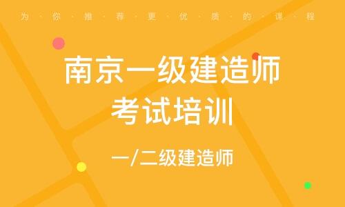 南京一级建造师考试培训课程
