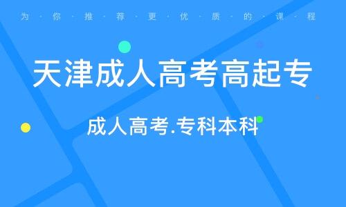 天津成人高考高起专