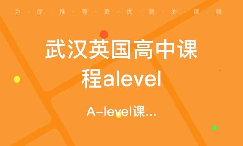 武汉英国高中课程alevel