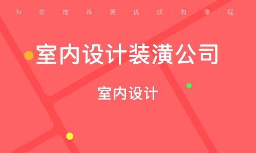 南京室内设计装潢公司