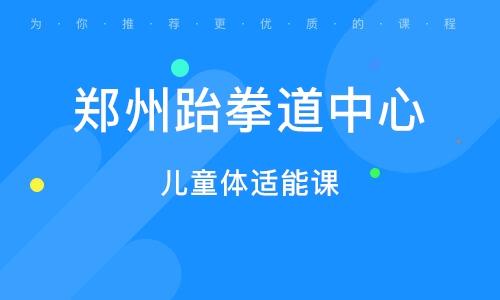 郑州跆拳道中心