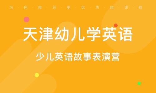 天津幼儿学英语