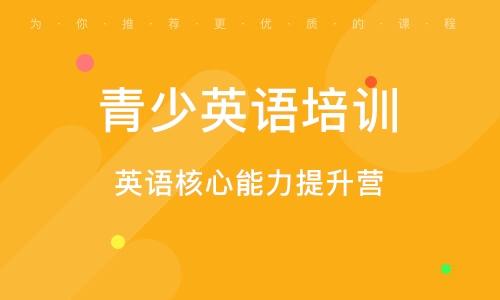 天津青少英语培训机构