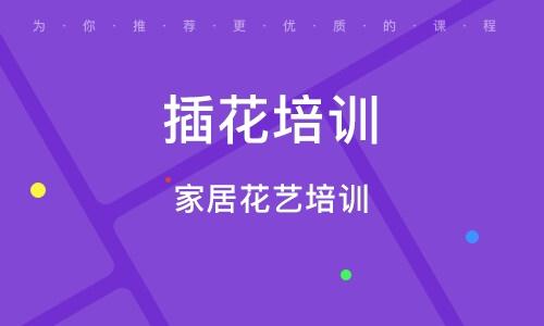 天津插花培训机构