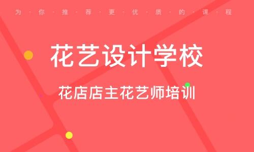 天津花艺设计学校