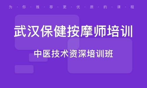 中医技术资深培训班