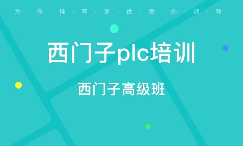 武汉西门子plc培训机构
