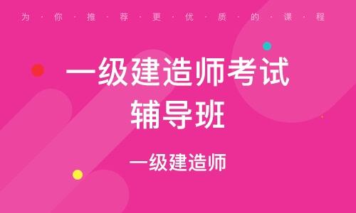 深圳一级建造师考试辅导班