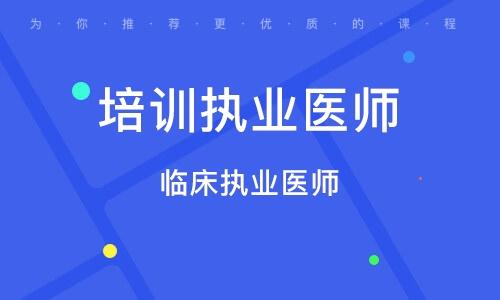 深圳培训执业医师