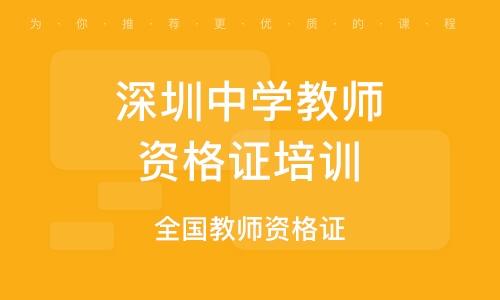 深圳中学教师资格证培训