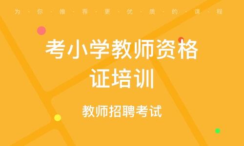 深圳考小学教师资格证培训机构