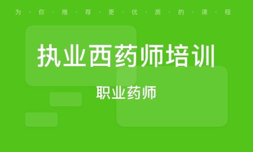 深圳执业西药师培训班
