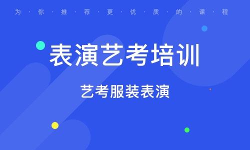 艺考服装网www.vhao.net扮演