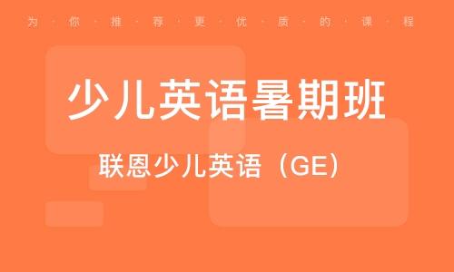少儿英语暑期班天津