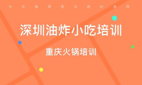 深圳重慶火鍋培訓