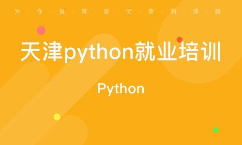 天津python就业培训