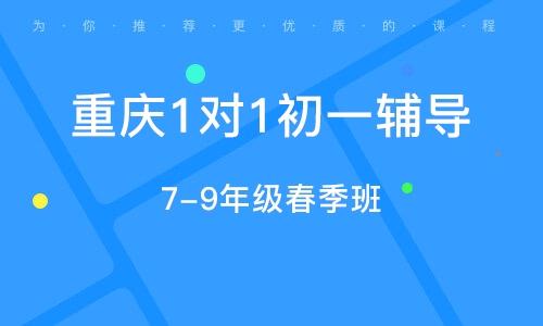 重慶7-9年級春季班