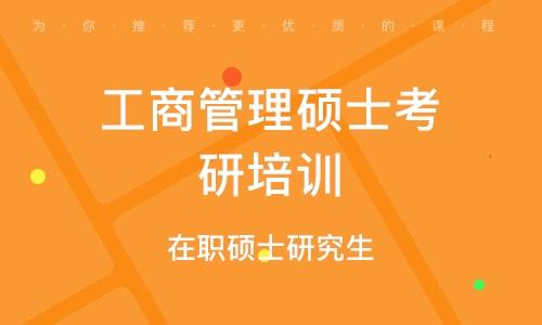 深圳工商管理硕士考研培训