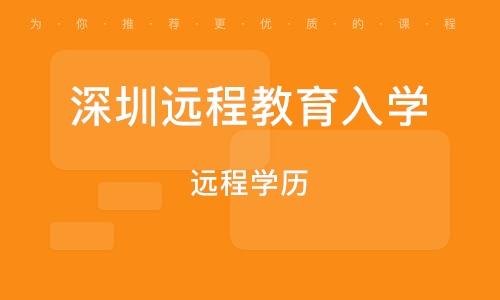 深圳远程教育入学