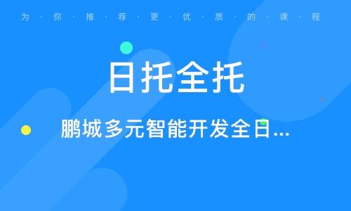 广州日托全托