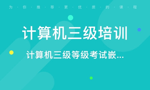 天津计算机三级培训