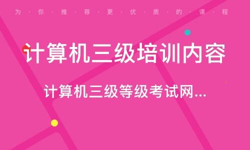 天津计算机三级培训内容