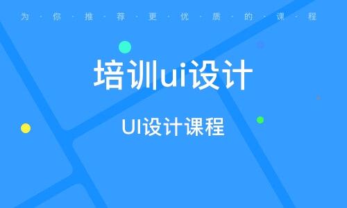上海UI设计培训机构排行广州民营建筑设计排行图片