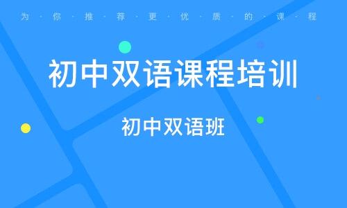 北京初中双语课程培训