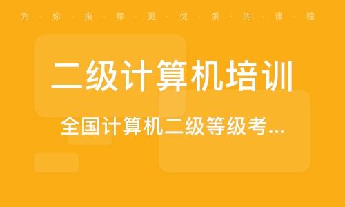 天津二级计算机培训