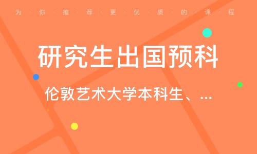 杭州研究生出国预科