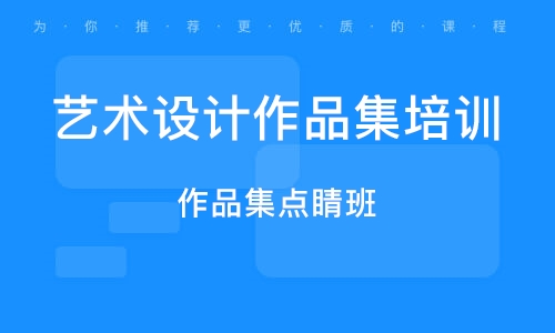 杭州艺术设计作品集培训