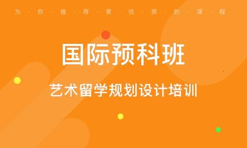 杭州国际预科班