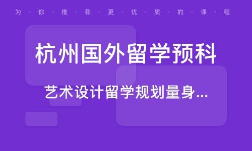 杭州国外留学预科