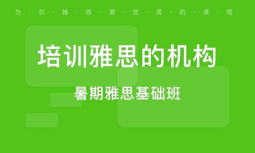 郑州培训雅思的机构