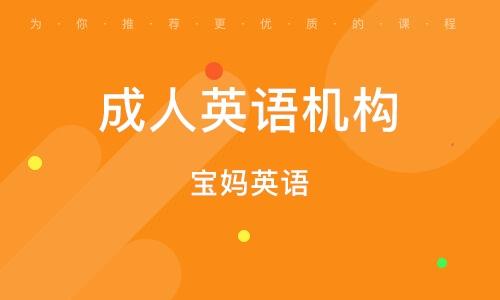 南京成人英语机构