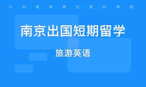 南京出国短期留学