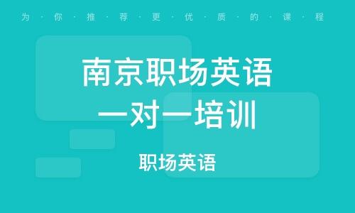 南京职场英语一对一培训