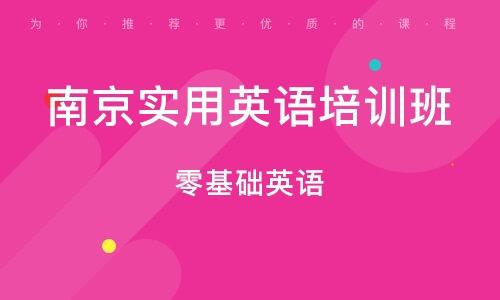 南京实用英语培训班
