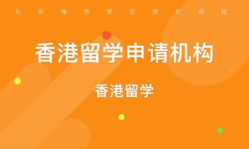 天津香港留学申请机构