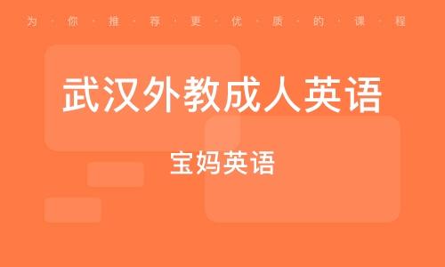 武汉外教成人英语