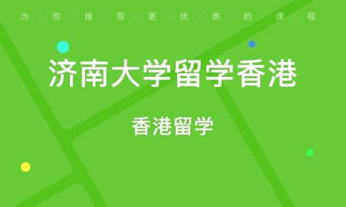 济南大学留学香港