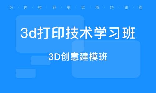 惠州3D創意建模班