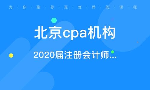 北京cpa机构