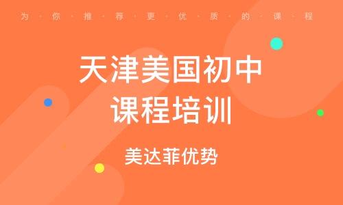 天津美国初中课程培训