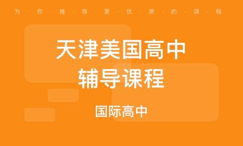 天津美国高中辅导课程