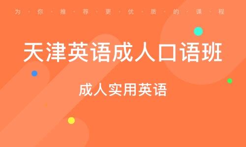 天津成人实用英语